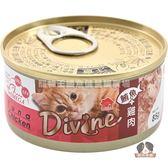 【寵物王國】沛奇-海味饗宴貓餐罐1號(鮪魚+雞肉)(湯罐)85g