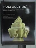 【書寶二手書T6/收藏_ZBN】POLY保利_2012/4/23_工藝品