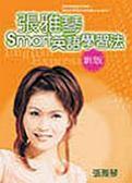 (二手書)張雅琴Smart英語學習法(新版)