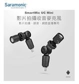 【】楓笛 Saramonic SmartMic UC Mini 智慧型手機麥克風(Type-C接頭) 公司貨