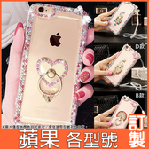 蘋果 iPhone11 Pro Max SE2  i7 Plus i8plus XS MAX IX XR 亮鑽支架殼 手機殼 水鑽殼 訂製