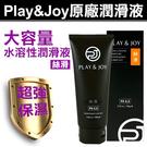 【愛愛雲端】Play&Joy 新絲滑潤滑液 100ML (升級配方)
