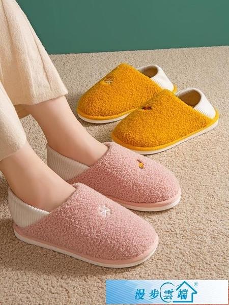 棉拖鞋 棉拖鞋女秋冬季室內家用包跟保暖家居防滑月子鞋產后10月份11棉鞋 漫步雲端