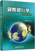 貨幣銀行學:理論與實務