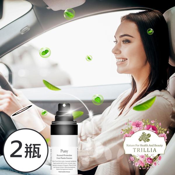 【Trillia】Puny 草本植物防疫抗菌精華噴霧2入組(汽車空氣淨化檀香茶樹香100mlx2瓶)