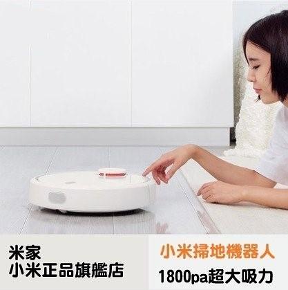 【Love Shop】小米 米家掃地機器人 家用全自動掃地機無線智慧超薄清潔吸塵器 小米掃地機1代