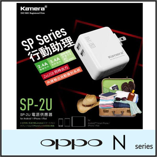 ◇佳美能 Kamera SP-2U 2 Port USB 電源供應器/充電器/手機/平板/行動電源/OPPO N1/N1 mini/N3/Neo 3
