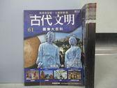 【書寶二手書T1/歷史_RDB】古代文明圖像大百科_61~70冊間_共10本合售