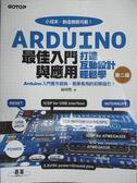 【書寶二手書T2/電腦_WGB】Arduino最佳入門與應用2/e_楊明豐