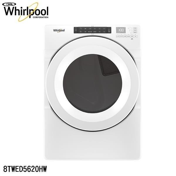 【南紡購物中心】【Whirlpool 惠而浦】16公斤電力型滾筒乾衣機 8TWED5620HW