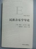 【書寶二手書T2/音樂_YHH】民族音樂學概論_(美)邁爾斯