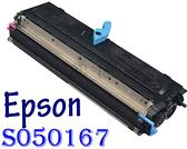 [ EPSON 副廠碳粉匣 S050167 ][3000張] EPL 6200 6200L 印表機