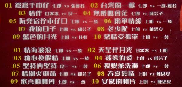 精選情歌對唱 原聲原曲珍藏版 CD 三片裝 (購潮8)