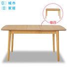【城市家居-綠的傢俱集團】北歐風餐桌-白橡色/工作桌/可延伸-NIMBLE妮柏