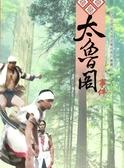 原住民族重大歷史事件系列叢書(二):太魯閣事件