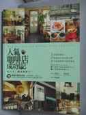 【書寶二手書T1/投資_ZEN】人氣咖啡店成功記-概念對了開店就成功_金泰正