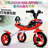 兒童三輪車 兒童三輪車腳踏車2-8歲大號帶燈光音樂手推車寶寶單車小孩自行車 萬聖節