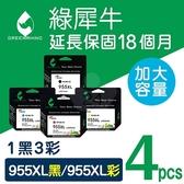 綠犀牛 for HP 1黑3彩高容量 NO.955XL/L0S72AA/L0S63AA/L0S66AA/L0S69AA 環保墨水匣/適用OJ7720/7740/8210