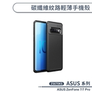 ASUS ZenFone 7/7 Pro 碳纖維紋路輕薄手機殼 ZS670KS 保護殼 保護套 散熱殼 防摔殼