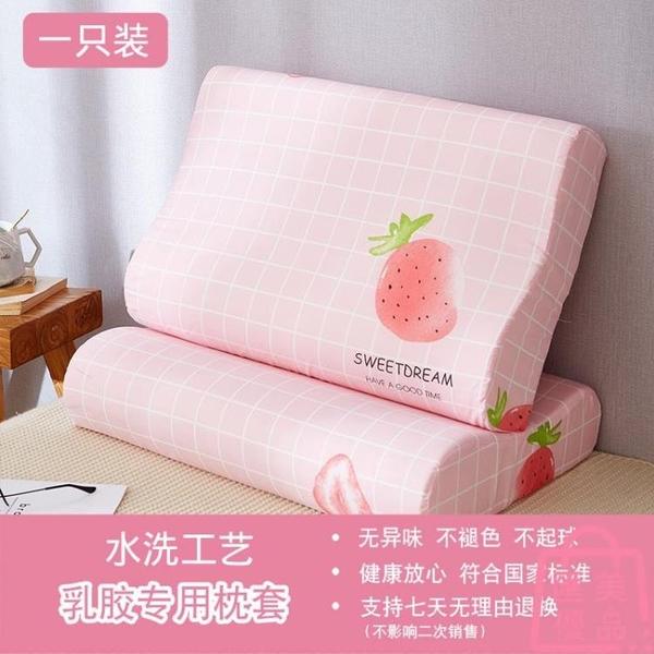 【買2送1】乳膠枕套記憶枕頭套單人50x30兒童整頭單個乳膠枕頭套40x60cm【匯美優品】