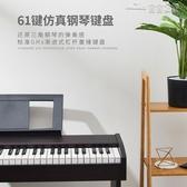 (快出)電子鋼琴初學者入門61鍵成年專業多功能家用幼師兒童電子琴YYJ
