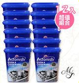 【Miss.Sugar】(12罐) Astonish英國潔 萬用速效廚房去污霸【K4002521】