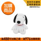(預)Snoopy好經典玩偶-2020【...