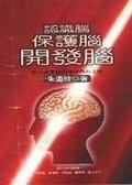 二手書博民逛書店《認識腦保護腦開發腦 = Care your brain》 R2