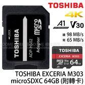 TOSHIBA 東芝 micro SD SDXC 64GB U3 98MB/S 653X M303 EXCERIA 附轉卡 (免運 富基電通公司貨) 64G THN-M303R0640A2