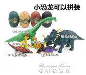侏羅紀世界恐龍仿真恐龍蛋模型兒童動物玩具男孩套裝霸王龍6-12歲igo  麥琪精品屋
