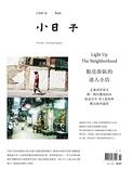 小日子享生活誌 11月號/2017 第67期:點亮街區的迷人小店