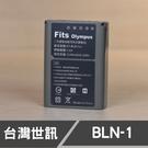 Olympus BLN1 BLN-1 台灣世訊 日本電芯 副廠鋰電池 OMD EM1 EM5 E-P5