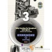 薩克斯風譜►〔附2CD〕薩克斯風每日練習【參】–柔音與慢板
