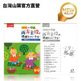 Yamaha 兩聲部主角聯彈 經典卡通聯彈範例曲集 動畫曲(中級、進階) 日本進口 官方獨賣樂譜