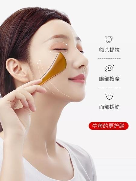 刮痧板 撥筋棒女臉部美容棒面部板刮痧全身通用穴位按摩器眼部專用拔筋棒 夢藝