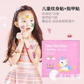 兒童紋身貼指甲貼紙寶寶粘貼紙卡通貼紙女孩防水粉色公主生日禮物-奇幻樂園