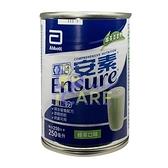 亞培安素 綠茶口味 250ml*24入/箱+愛康介護+