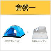 全自動帳篷戶外防暴雨加厚防雨野營野外露營ps:(單層套餐1)