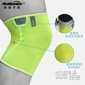 運動專業羽毛球護膝女跑步打籃球男士湊單薄款透氣護膝蓋護具裝備 雙十二全館免運