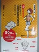 【書寶二手書T3/美容_ORE】7日美腿雕塑術-美腿教母教你從象腿變身修長…_齊藤美惠子