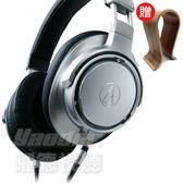 【曜德 送原木耳機架】鐵三角 ATH-SR9 高解析攜帶可拆式耳罩式耳機 換線耳麥