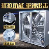 排氣扇 負壓風機工業排風扇大功率強力抽風機工廠大棚養殖通風排氣換氣扇