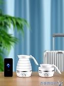 妙丁旅行折疊硅膠電熱水壺迷你便攜式燒水壺小型燒水自動恒溫斷電 快速出貨