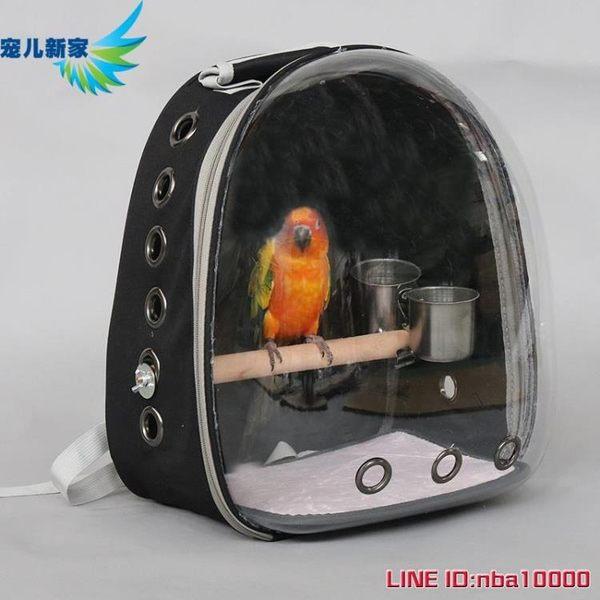 鳥籠寵兒新家鸚鵡外出背包 外出籠 外帶籠鳥籠鸚鵡外出箱/鳥便攜箱 JD一件免運