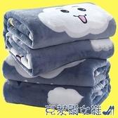 空調毯 夏季空調被珊瑚絨毯子辦公室午睡小被子毛巾被學生宿舍法蘭絨毛毯 快速出貨
