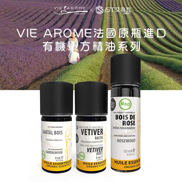 【VIE AROME】法國原瓶進口 乳香 岩蘭草 花梨木 有機單方精油系列 好美物所合作 代理商公司貨