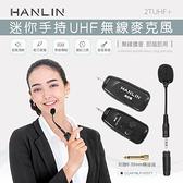 HANLIN-2TUHF+ 迷你手持UHF無線麥克風 教學麥克風 擴音機專用麥克風 無線麥克風組
