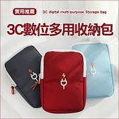 3C數位收納包 行動電源 充電器 相機 耳機 手機 網袋 透氣 分層 旅行 出差【J206】米菈生活館