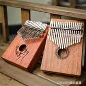 桃花心木單板卡林巴17 音10 音拇指琴kalimba 初學便捷式拇指童趣潮品
