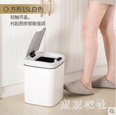 創意智能感應垃圾桶家用客廳臥室廚房衛生間自動蓋電動 QQ17268『東京衣社』